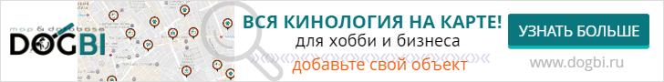 Кинологическая Карта-справочник